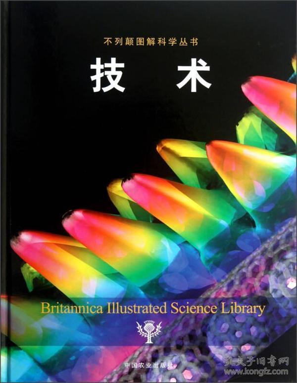9787109172289技术(不列颠图解科学丛书)