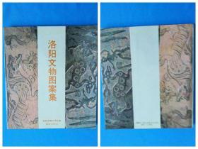 《洛阳文物图案集》【原始社会--清朝历代图案】精美手工画 一版一印【文物工作者必备之书】