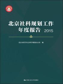 北京社科规划工作年度报告2015