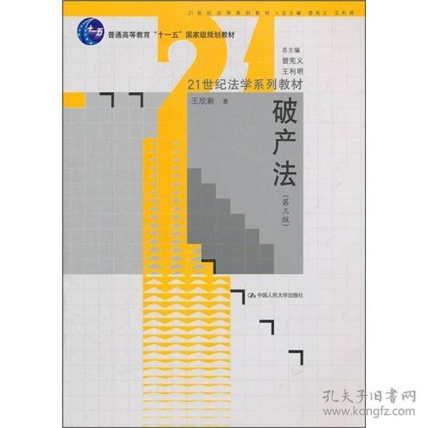 """破产法(第3版)/21世纪法学系列教材·普通高等教育""""十一五""""国家级规划教材"""