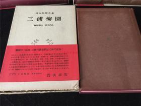 三浦梅园《玄语》(附《玄语图》)1册全。日本思想大系之江户汉学家三浦梅园代表作。中日双语版(原稿即以汉文写就,书后附之排印)。