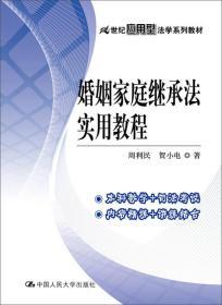 婚姻家庭继承法实用教程(21世纪应用型法学系列教材)
