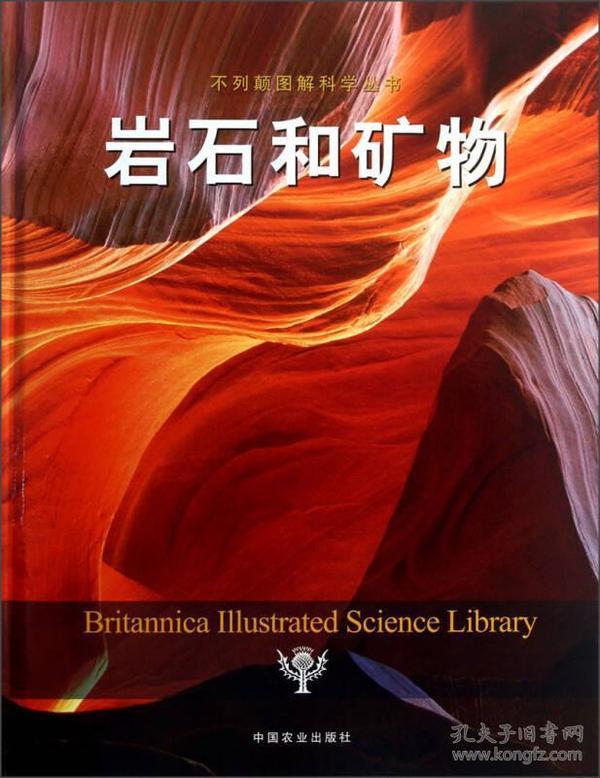 9787109174658岩石和矿物(不列颠图解科学丛书)