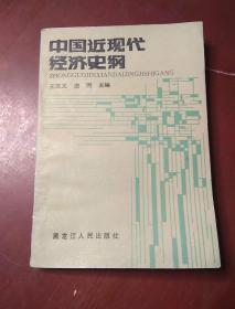 中国近现代经济史纲