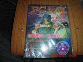 PC玩家  (第一期 双周刊)