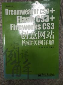 特价!Dreamweaver CS3+Flash CS3+Fireworks CS3创意网站构建实例详解9787121057724