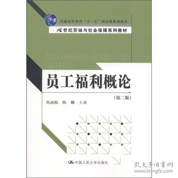"""员工福利概论(第2版)/普通高等教育""""十一五""""国家级规划教材"""