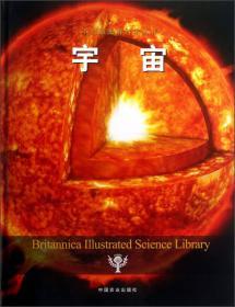 9787109174665宇宙(不列颠图解科学丛书)
