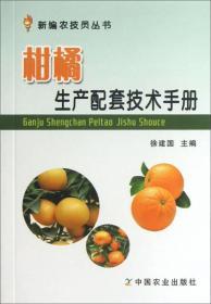 新编农技员丛书:柑橘生产配套技术手册