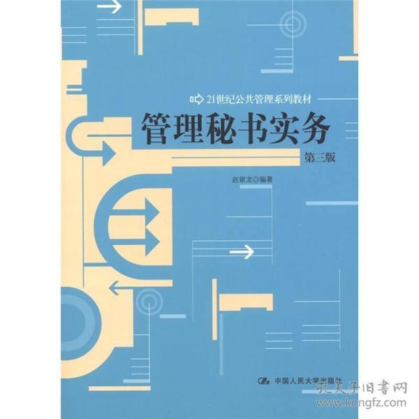 管理秘书实务(第3版)/21世纪公共管理系列教材