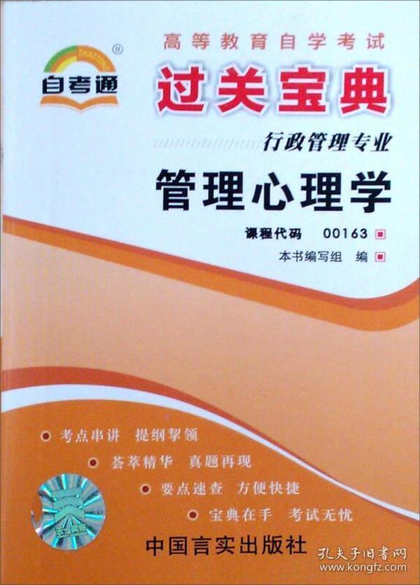 天一文化·自考通·高等教育自学考试·过关宝典:管理心理学(行政管理专业)