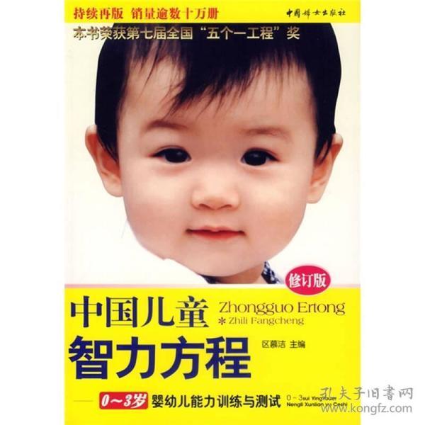 中国儿童智力方程:0-3岁婴幼儿能力训练与测试(修订版)