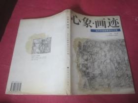 心象 画迹--当代中国画家创作手稿