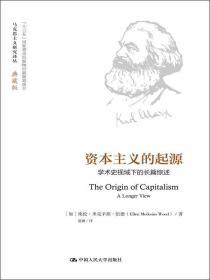 9787300234076资本主义的起源-学术史视域下的长篇综述-典藏版