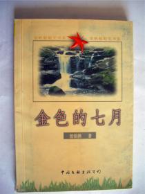 作家曾焕鹏钤印签赠本《金色的七月》中国文联出版社初版初印 787*1092