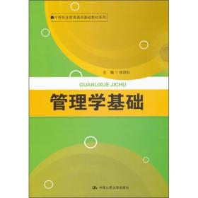 中等职业教育通用基础教材系列:管理学基础