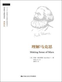 新书 --理解马克思