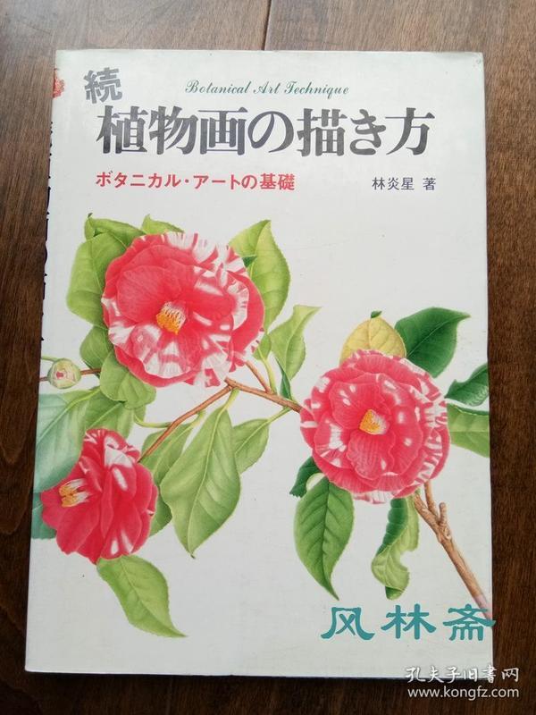 日文版 植物画绘画方法 业余爱好者的彩铅笔花卉进阶