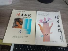 读者文摘 精华第三四卷