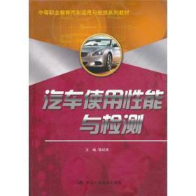 中等职业教育汽车运用与维修系列教材:汽车使用性能与检测