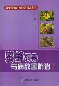 9787109181588蜜蜂饲养与病敌害防治第二版彭文君