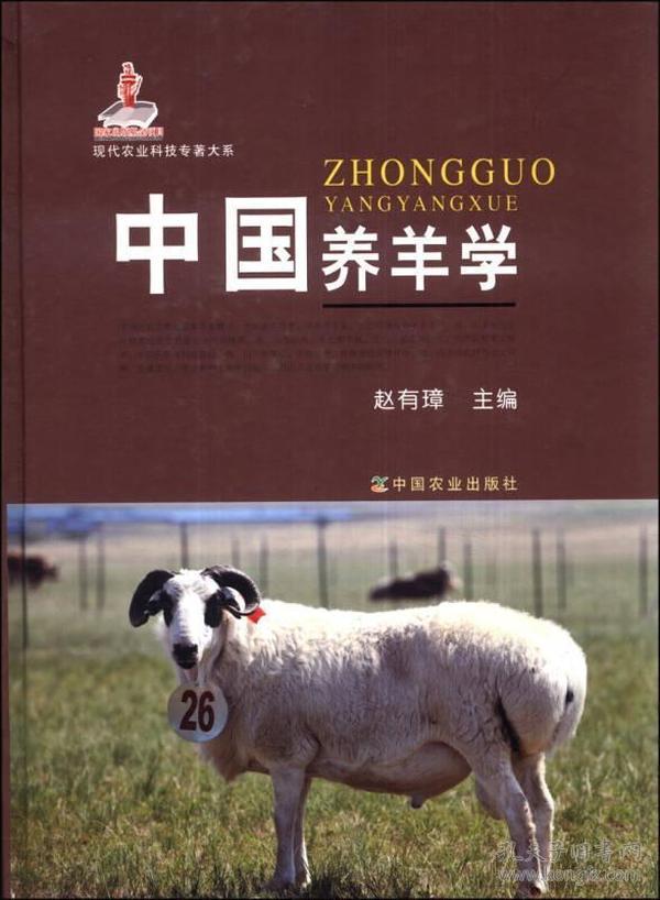 9787109182790中国养羊学