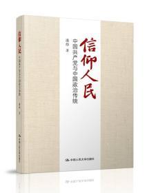 新书-信仰人民:中国共产党与中国政治传统9787300234748(C1628)