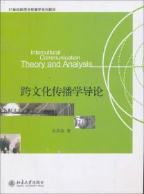 978730113683621世纪新闻于传播学系列教材:跨文化传播学导论