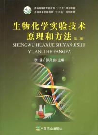9787109184039生物化学实验技术原理和方法