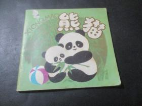 熊猫(48开彩色连环画)