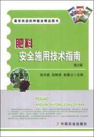 9787109184329肥料安全施用技术指南
