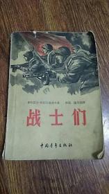 战士们 第一卷 第二卷全 1959年一版一印