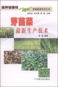 谁种谁赚钱设施蔬菜技术丛书:芽苗菜最新生产技术