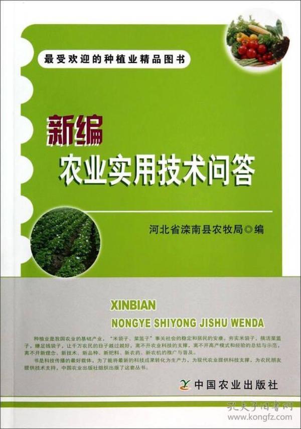 9787109187665新编农业实用技术问答