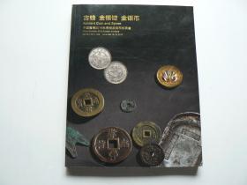 中国嘉德2016秋拍、古钱,金银锭、金银币