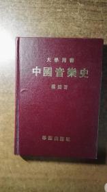 中国音乐史(精装本,名家名著,绝对低价,绝对好书,私藏品还好,自然旧)