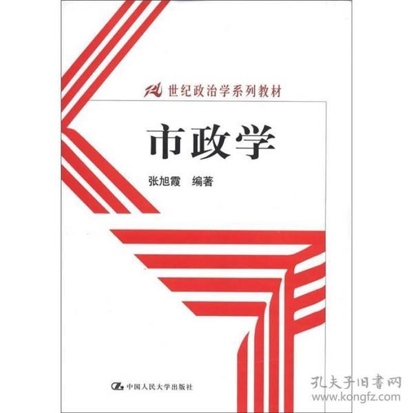 21世纪政治学系列教材:市政学