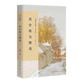 Lao She's Prose Collection-Masters' Prose Collection.