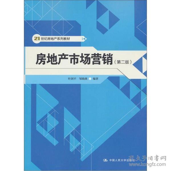 21世纪房地产系列教材:房地产市场营销(第2版)