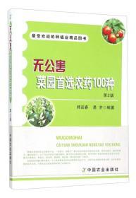 9787109189683无公害菜园首选农药100种第2版