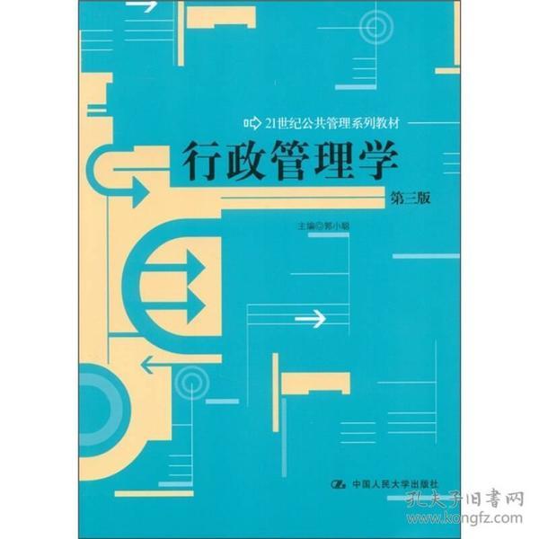 行政管理学(第3版)/21世纪公共管理系列教材