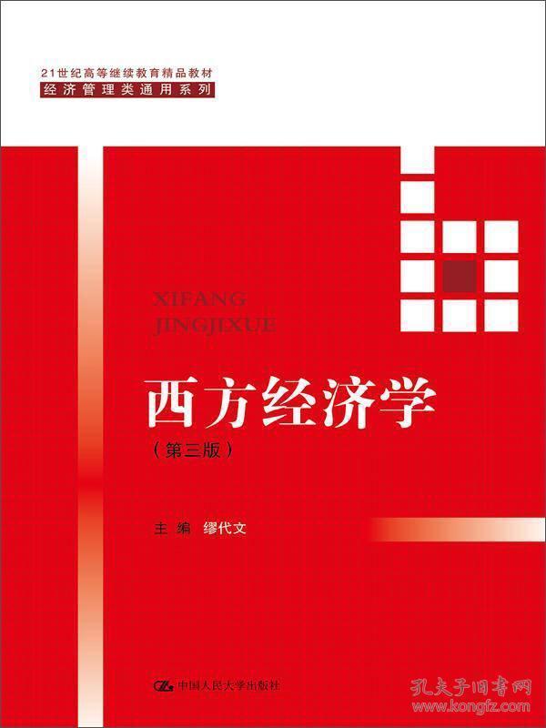 西方经济学(第三版)/21世纪高等继续教育精品教材·经济管理类通用系列