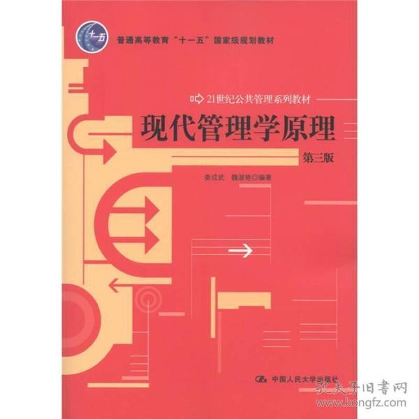现代管理学原理(第三版)(本科教材)