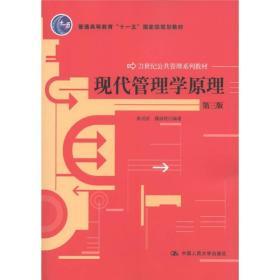 """普通高等教育""""十一五""""国家级规划教材·21世纪公共管理系列教材:现代管理学原理(第三版)"""