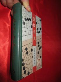 围棋词典     (32开,硬精装)