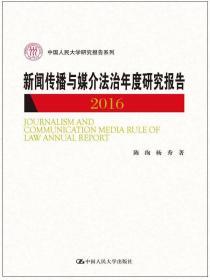 新闻传播与媒介法治年度研究报告:2016:2016