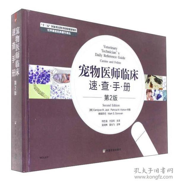 宠物医师临床速查手册-第2版