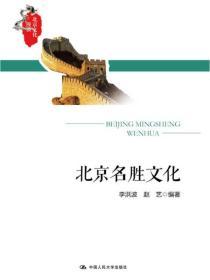 9787300235707北京名胜文化