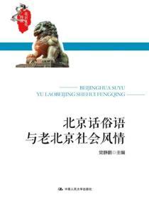 9787300235714北京话俗语与老北京社会风情