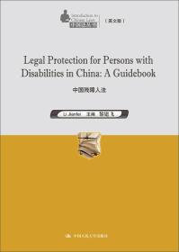 Legal Protection for Persons with Disabilities in China:A Guidebook 中国残障人法